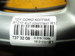 Колпак Toyota Corona premio ST210 Фото 4