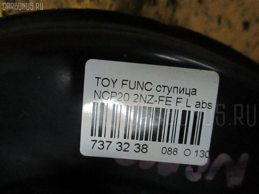 Ступица TOYOTA FUNCARGO NCP20 2NZ-FE Фото 3