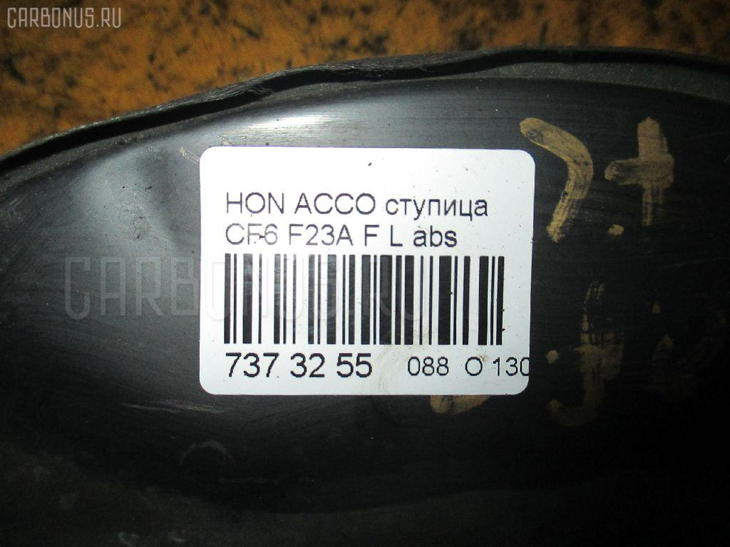 Ступица HONDA ACCORD WAGON CF6 F23A Фото 3