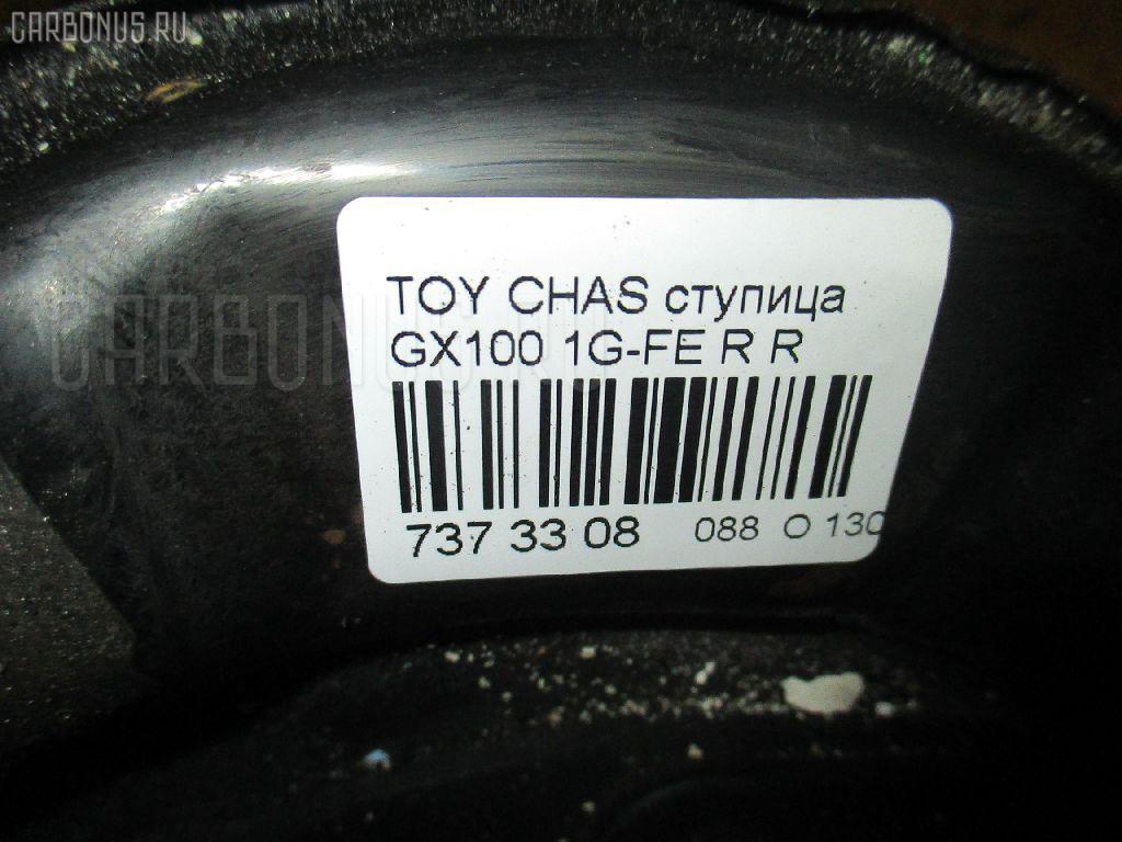 Ступица TOYOTA CHASER GX100 1G-FE Фото 3