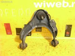 Рычаг HONDA ACCORD WAGON CF6 Фото 1