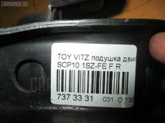Подушка двигателя TOYOTA VITZ SCP10 1SZ-FE Фото 3