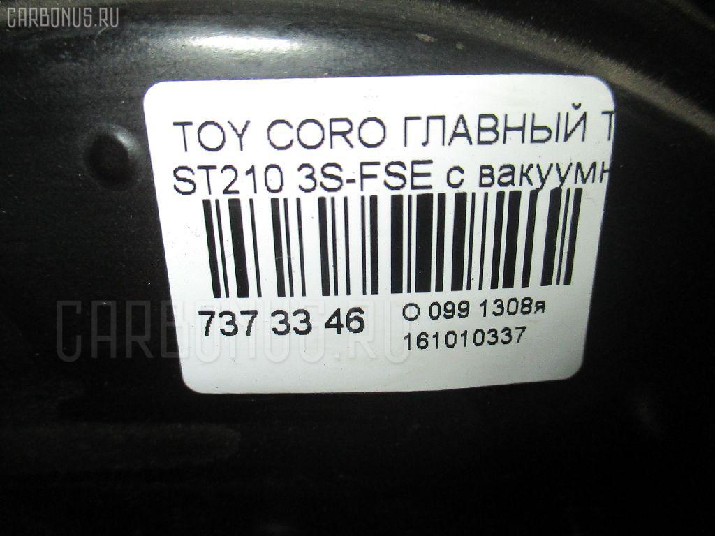 Главный тормозной цилиндр TOYOTA CORONA PREMIO ST210 3S-FSE Фото 4