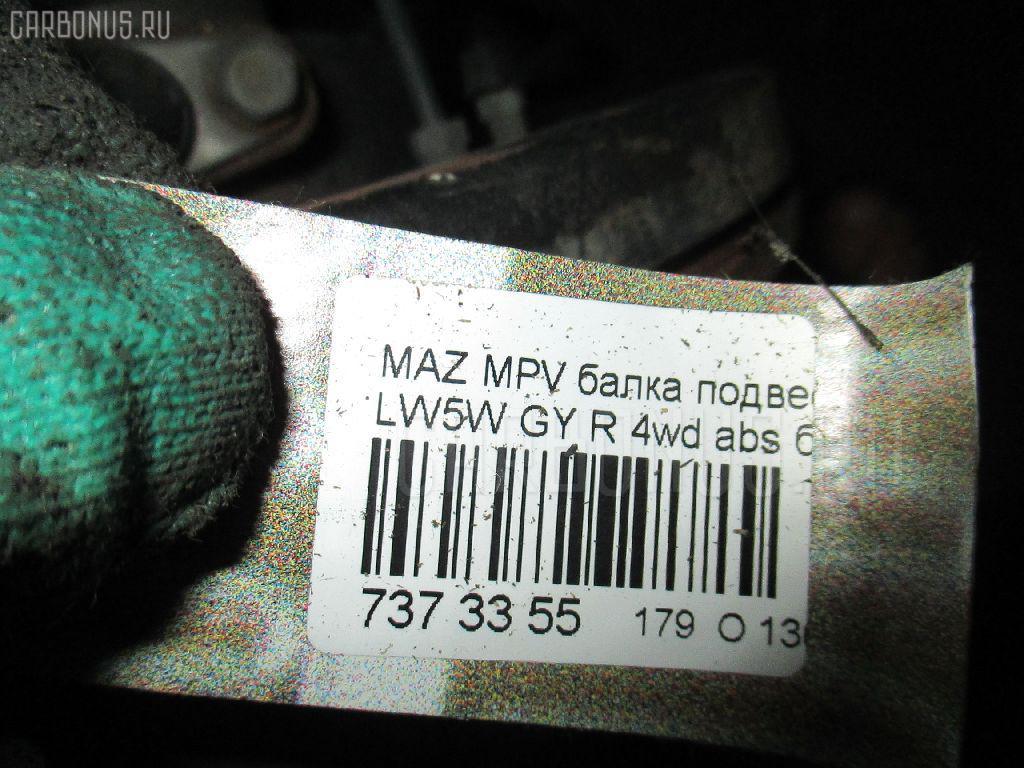 Балка подвески MAZDA MPV LW5W GY Фото 5