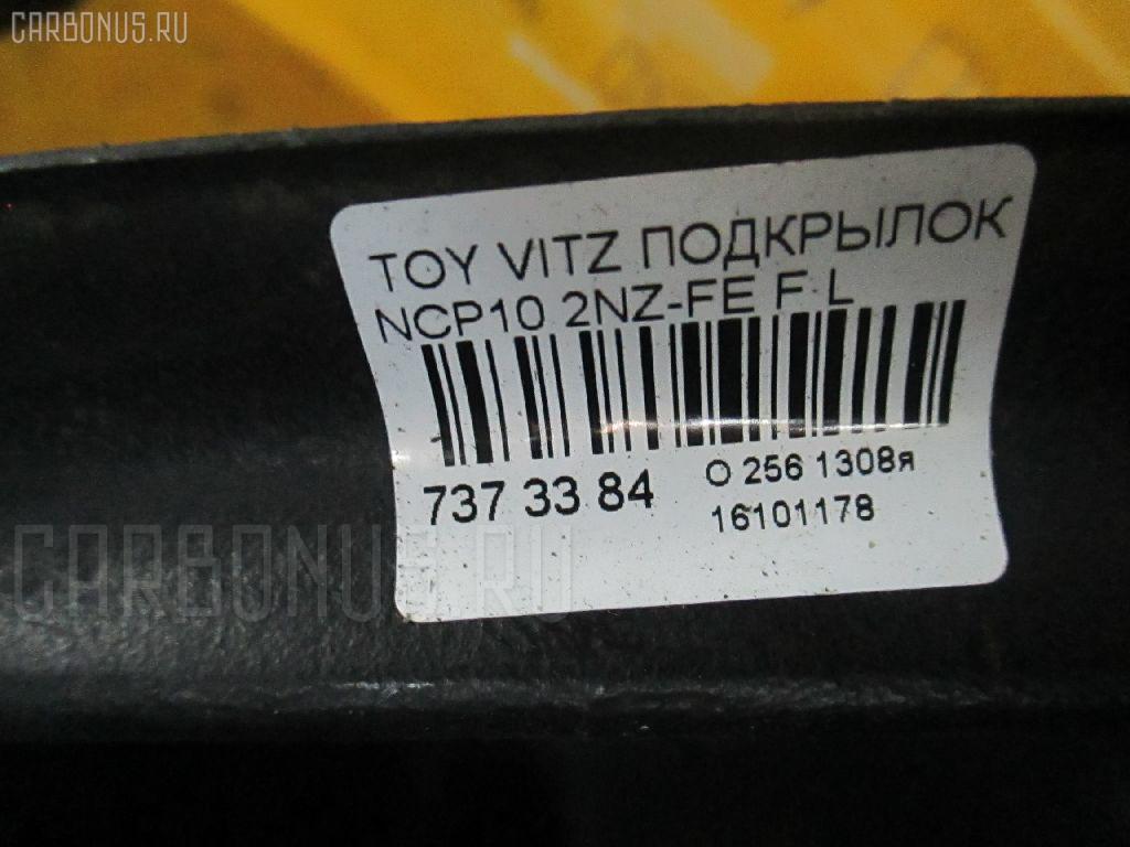 Подкрылок TOYOTA VITZ NCP10 2NZ-FE Фото 2
