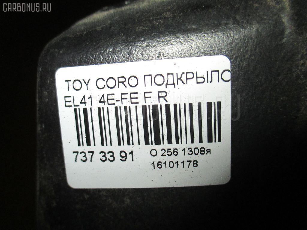Подкрылок TOYOTA COROLLA II EL41 4E-FE Фото 2