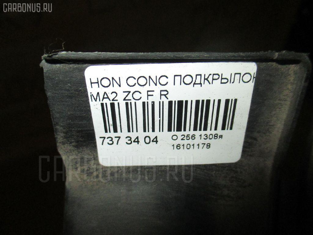 Подкрылок HONDA CONCERTO MA2 ZC Фото 2