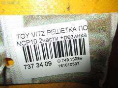 Решетка под лобовое стекло Toyota Vitz NCP10 Фото 3