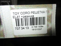 Решетка под лобовое стекло на Toyota Corolla Ii EL41 Фото 3