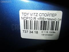Спойлер TOYOTA VITZ NCP10 Фото 3