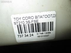 Влагоотделитель TOYOTA CORONA PREMIO ST210 3S-FSE Фото 3