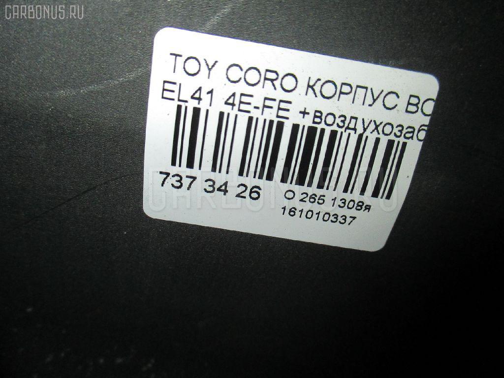 Корпус воздушного фильтра TOYOTA COROLLA II EL41 4E-FE Фото 3