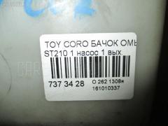 Бачок омывателя Toyota Corona premio ST210 Фото 3