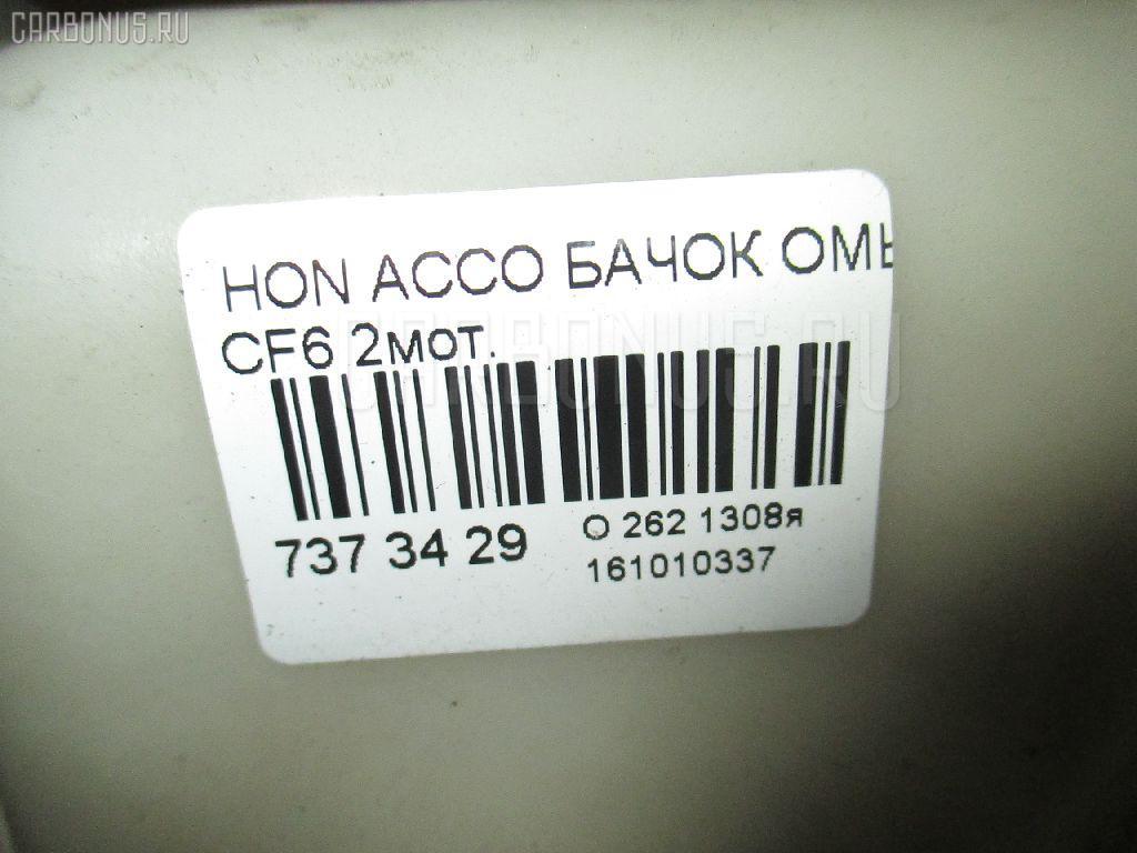 Бачок омывателя HONDA ACCORD WAGON CF6 Фото 3