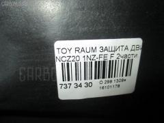 Защита двигателя Toyota Raum NCZ20 1NZ-FE Фото 3