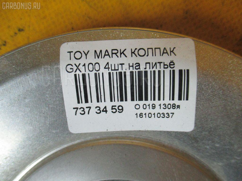 Колпак TOYOTA MARK II GX100 Фото 2