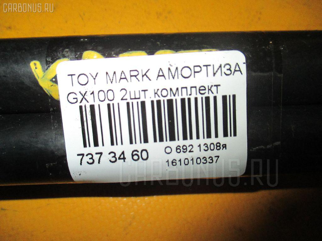 Амортизатор капота TOYOTA MARK II GX100 Фото 2