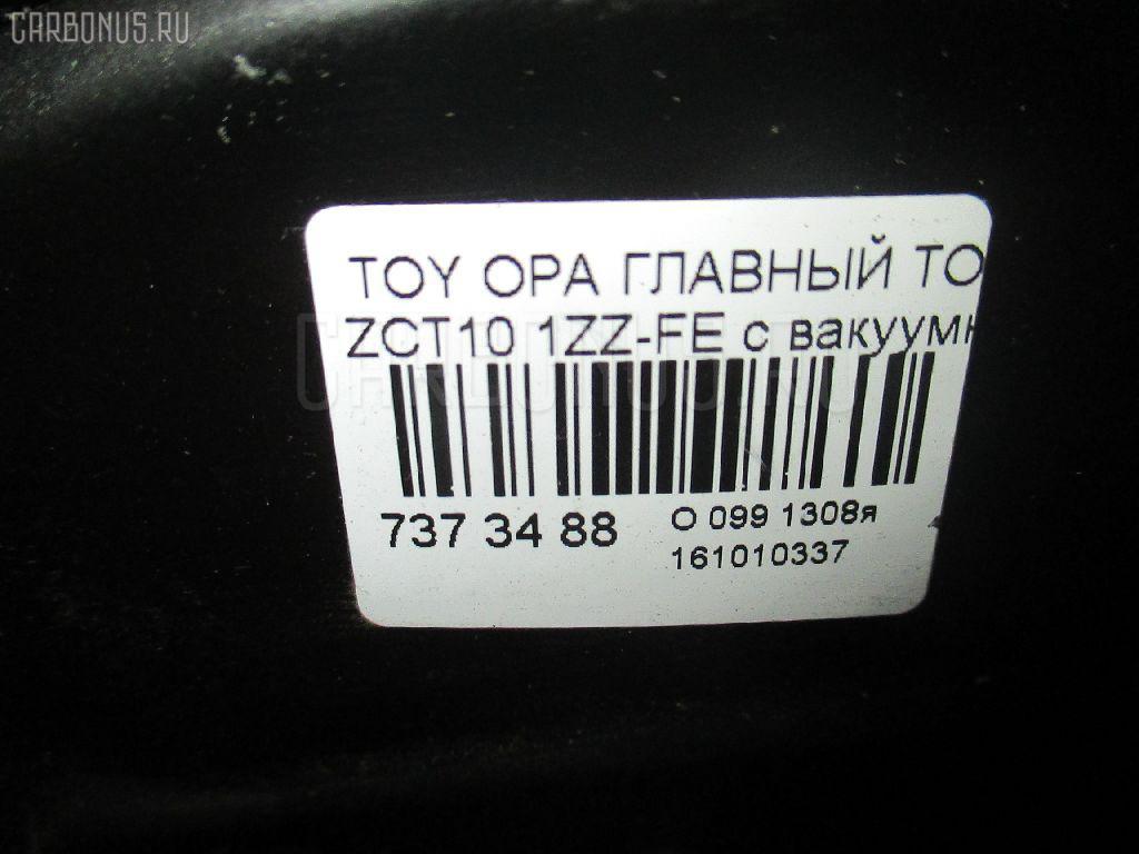 Главный тормозной цилиндр TOYOTA OPA ZCT10 1ZZ-FE Фото 4
