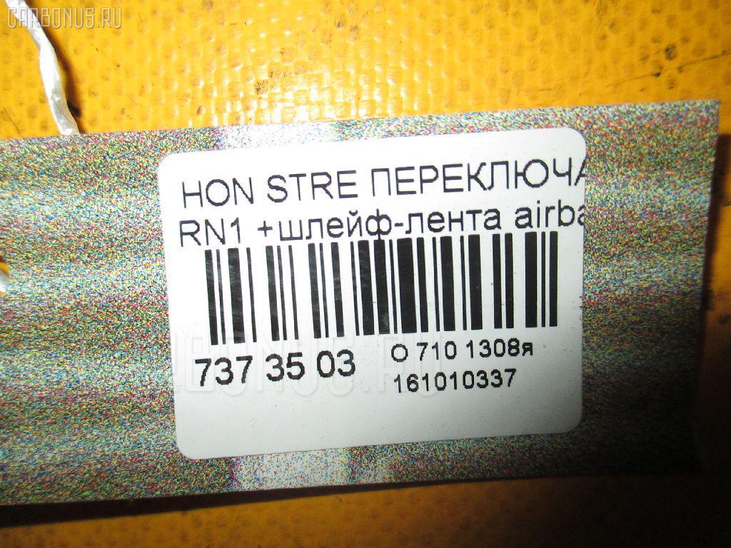Переключатель поворотов HONDA STREAM RN1 Фото 3