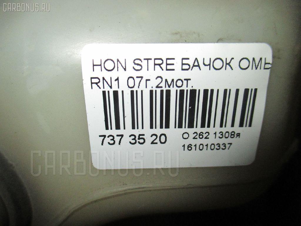 Бачок омывателя HONDA STREAM RN1 Фото 3