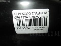 Главный тормозной цилиндр Honda Accord wagon CF6 F23A Фото 4