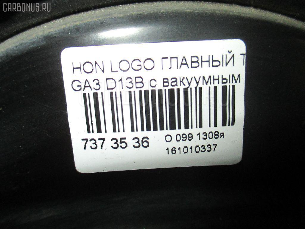 Главный тормозной цилиндр HONDA LOGO GA3 D13B Фото 4