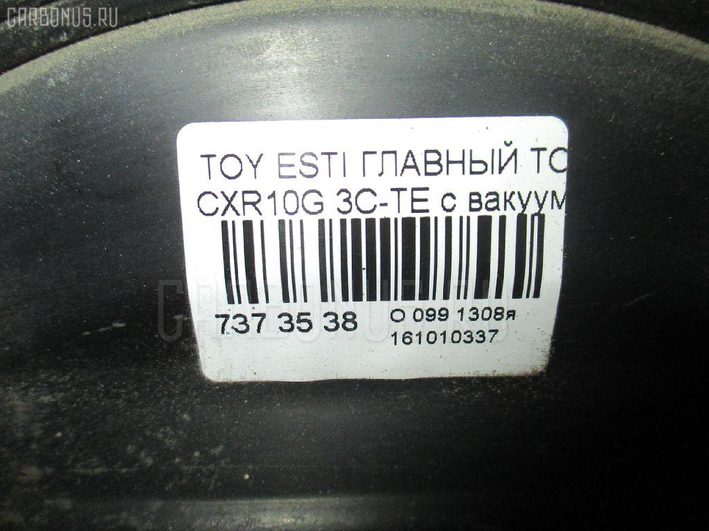 Главный тормозной цилиндр TOYOTA ESTIMA LUCIDA CXR10G 3C-TE Фото 4