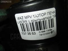 Мотор печки MAZDA MPV LW3W Фото 4