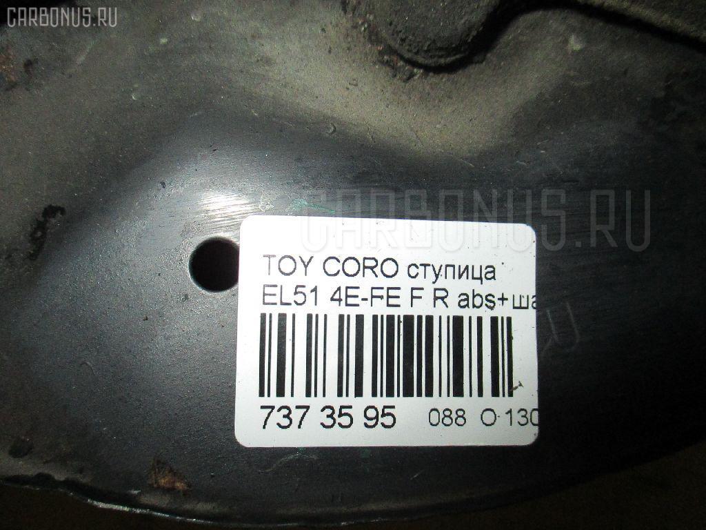 Ступица TOYOTA COROLLA II EL51 4E-FE Фото 3