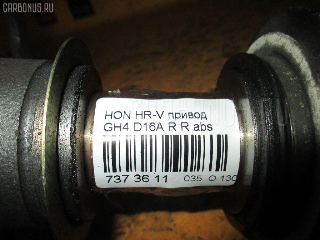 Привод HONDA HR-V GH4 D16A Фото 3