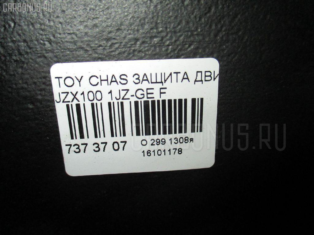 Защита двигателя TOYOTA CHASER JZX100 1JZ-GE Фото 2