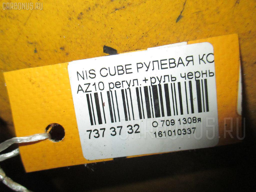 Рулевая колонка NISSAN CUBE AZ10 Фото 3