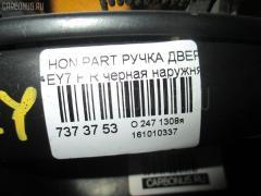 Ручка двери Honda Partner EY7 Фото 3
