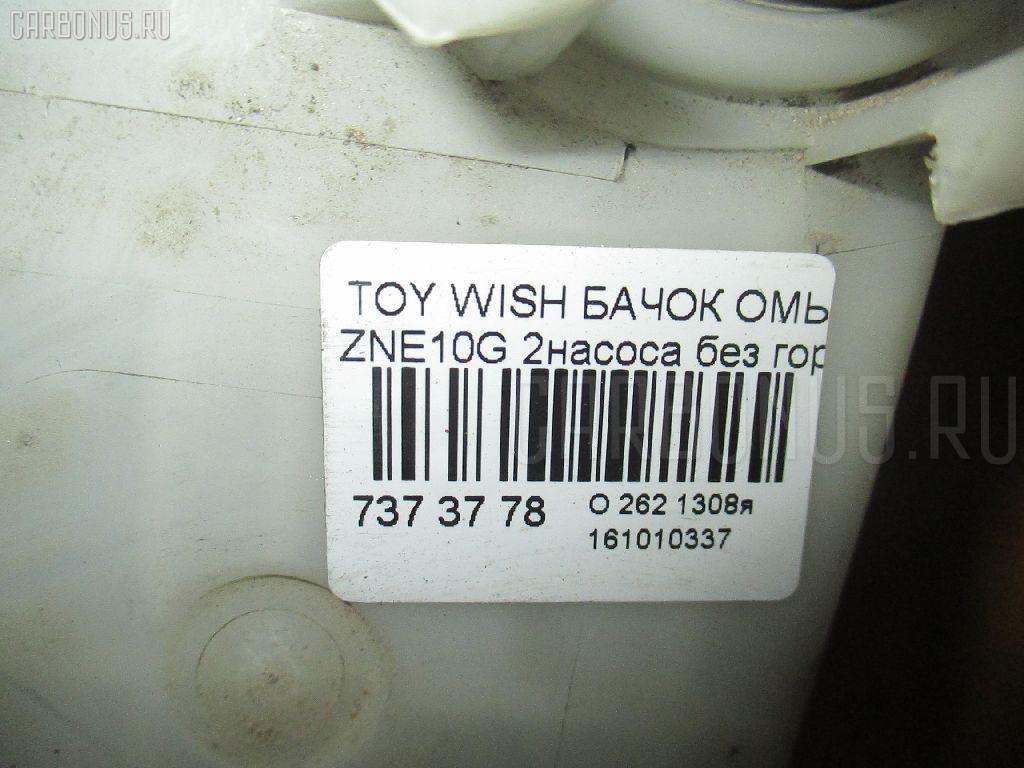 Бачок омывателя TOYOTA WISH ZNE10G Фото 3