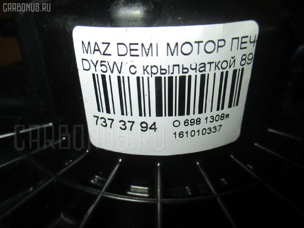 Мотор печки MAZDA DEMIO DY5W Фото 3