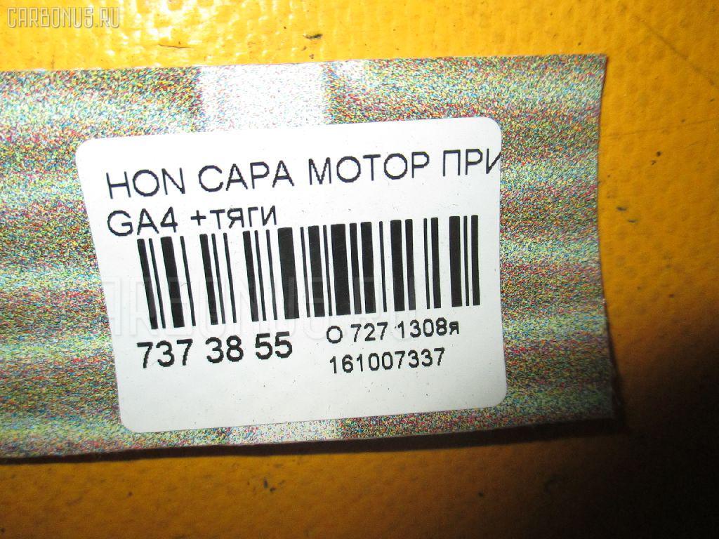 Мотор привода дворников HONDA CAPA GA4 Фото 3