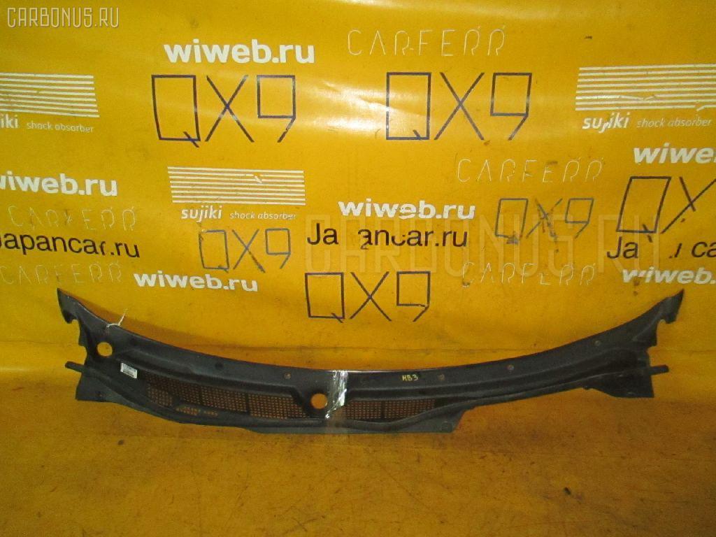 Решетка под лобовое стекло Honda Domani MB3 Фото 1