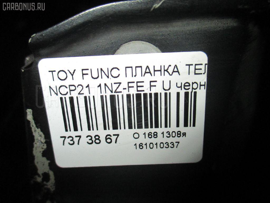 Планка телевизора TOYOTA FUNCARGO NCP21 1NZ-FE Фото 2