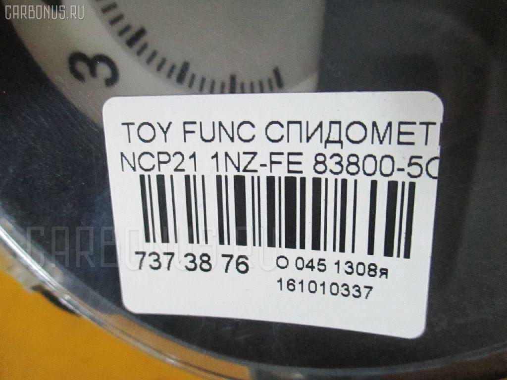 Спидометр TOYOTA FUNCARGO NCP21 1NZ-FE Фото 3