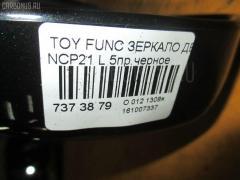 Зеркало двери боковой Toyota Funcargo NCP21 Фото 3