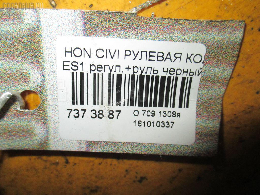 Рулевая колонка HONDA CIVIC FERIO ES1 Фото 3