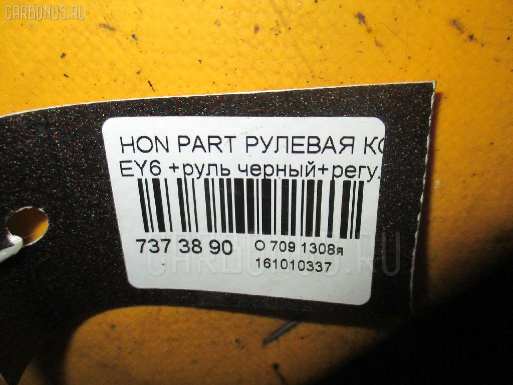 Рулевая колонка HONDA PARTNER EY6 Фото 3