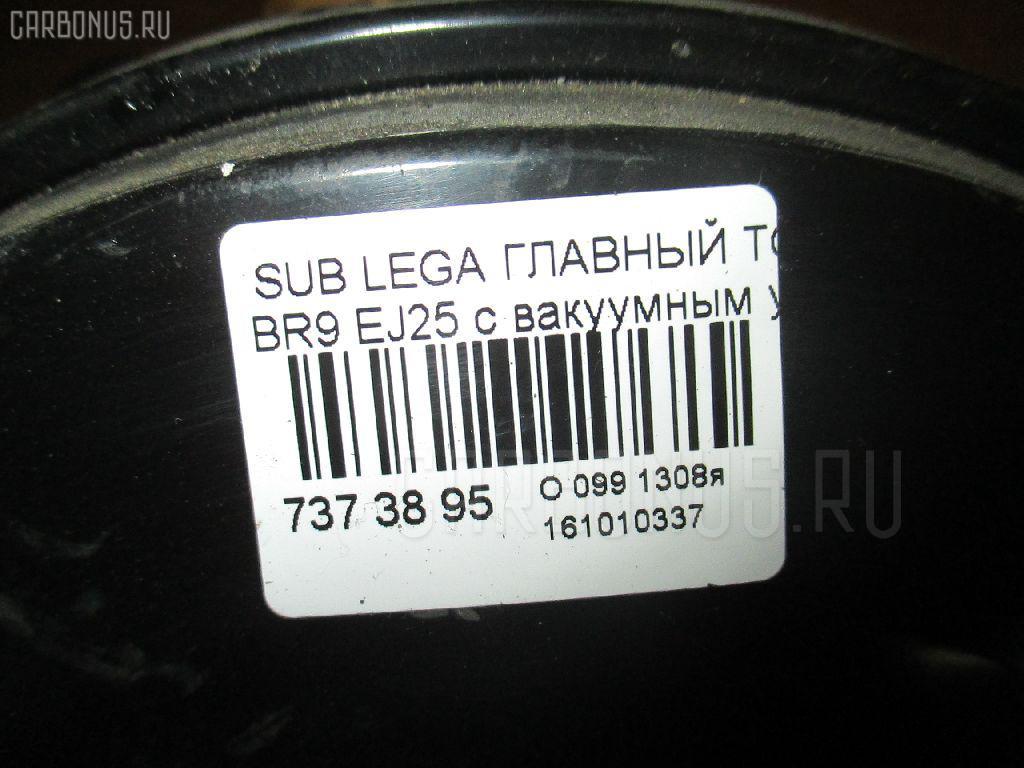 Главный тормозной цилиндр SUBARU LEGACY OUTBACK BR9 EJ25 Фото 4