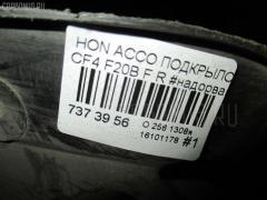 Подкрылок Honda Accord CF4 F20B Фото 3