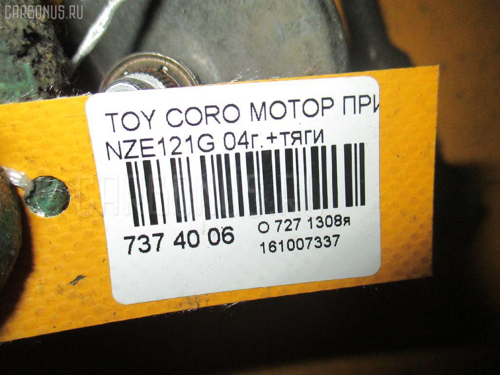 Мотор привода дворников TOYOTA COROLLA FIELDER NZE121G Фото 3
