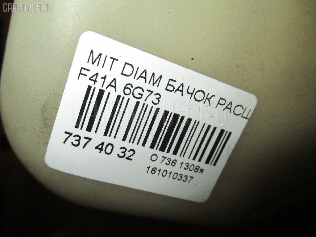 Бачок расширительный MITSUBISHI DIAMANTE F41A 6G73 Фото 3