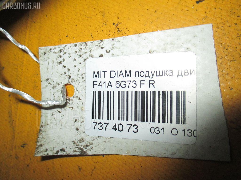 Подушка двигателя MITSUBISHI DIAMANTE F41A 6G73 Фото 3