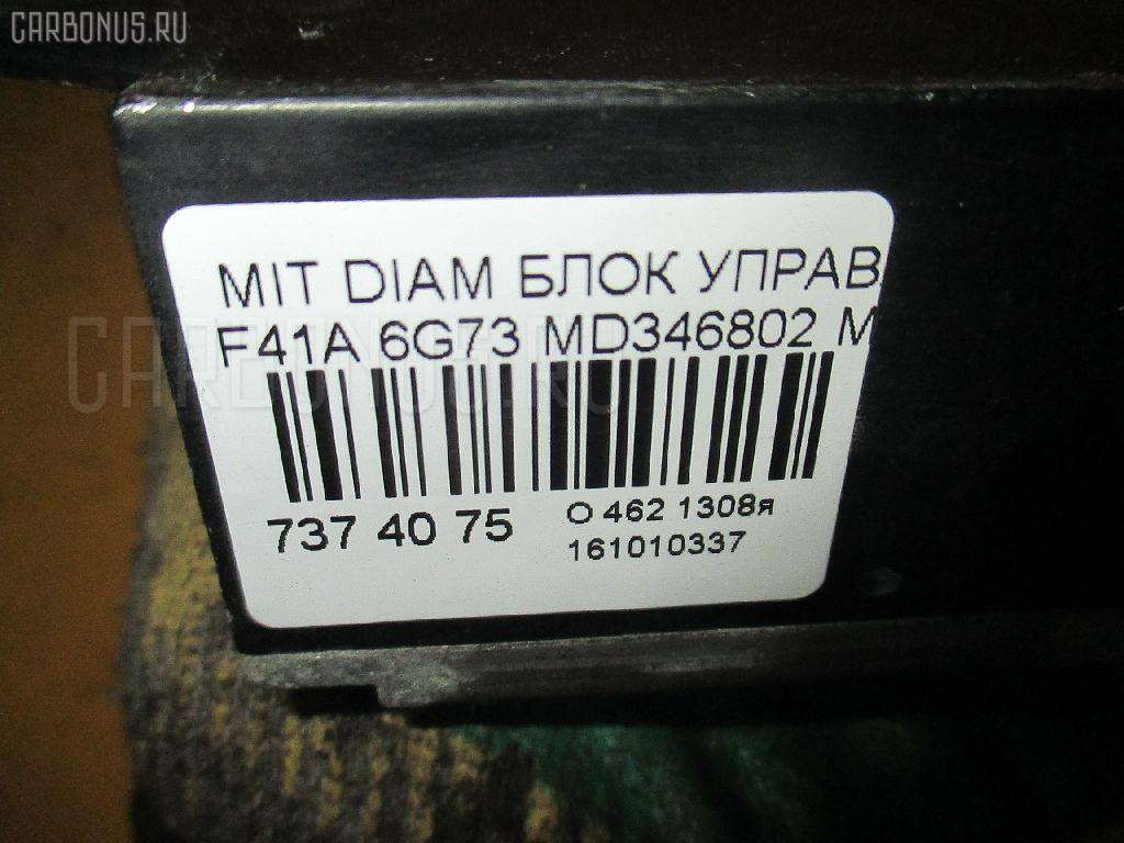 Блок управления инжекторами MITSUBISHI DIAMANTE F41A 6G73 Фото 4