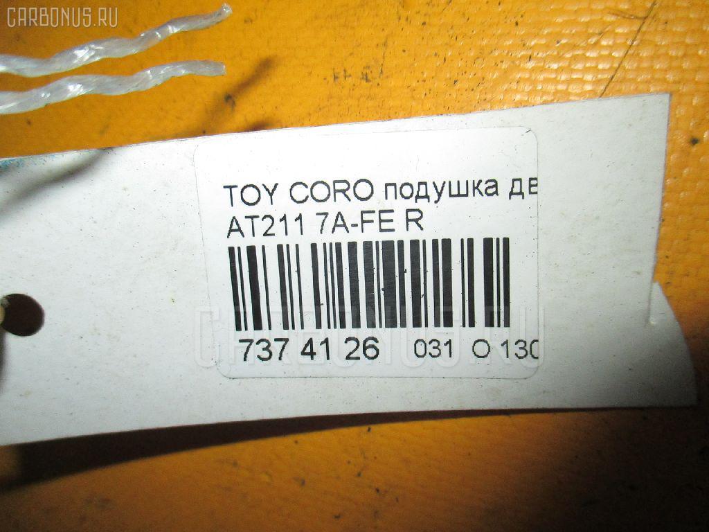 Подушка двигателя TOYOTA CORONA PREMIO AT211 7A-FE Фото 3