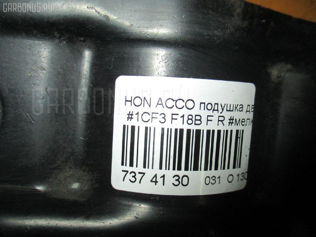 Подушка двигателя HONDA ACCORD CF3 F18B Фото 4